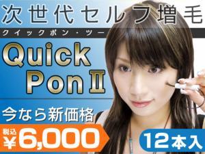 【次世代セルフ増毛】クイックPON2